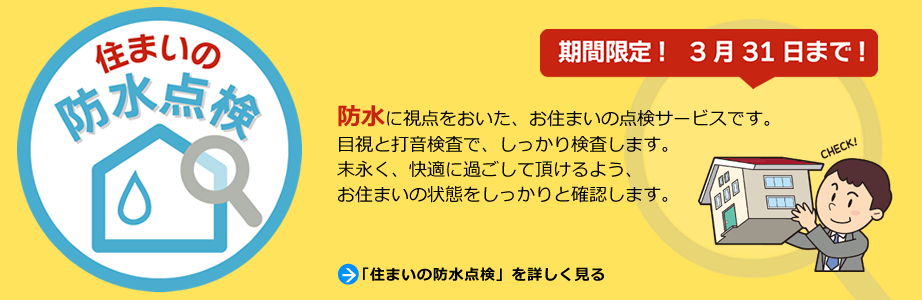 世田谷区二子玉川で創業56年の工務店です。体にやさしい健康住宅のリフォームから網戸の張替えまで、家のお悩みなんでもご相談下さい。